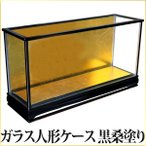人形ケース ガラス ケース 人形 内寸幅64×奥17...