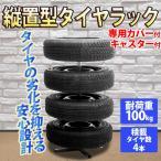 タイヤ ラック 4本 収納 タイヤスタンド 縦置型 カバー付き 組立式 キャスター付き 縦置き 幅22.5cm以内のタイヤ対応 耐荷重 100kg