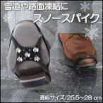 雪 靴 滑り止め スノースパイクバンド シューベルト Lサイズ 適応サイズ 25.5〜28.0cm SV-5196(L) スパイク スノースパイク アイゼン 雪道 凍結 転倒防止