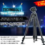 カメラ三脚 ビデオカメラ カメラ用三脚 撮影 三脚 水準器付き デジタルカメラ デジカメ ビデオ撮影 固定撮影