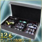 眼鏡 ケース サングラス 収納ケース 最大収納本数 12本 コレクション めがね メガネ 収納ボックス 眼鏡ボックス サングラ スケース