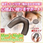 マウスピース 歯ぎしり いびき グッズ いびき防止 グッズ 歯ぎしり 対策 歯ぎしり防止 メンズナイトマウスピース マウスガード ケース付 噛み締め 噛み合わせ