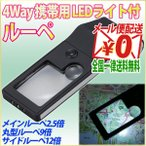 Yahoo!Relieveルーペ 拡大鏡 携帯 ライト付き 老眼 軽量 LEDライト付ルーペ 2.5倍 4Way 老眼鏡 虫眼鏡 虫メガネ 顕微鏡 9倍 ライト付きルーペ