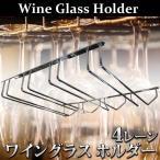ワイングラスハンガー グラスハンガー ワイングラス ホルダー 吊り下げ 吊り戸棚下 業務用 4列 4レーン ステンレス製 ワイン シャンパン グラス 収納
