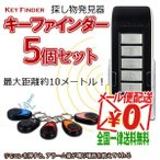 探し物発見器 キーファインダー アラームでお知らせ 発信機 受信機 5個セット キーホルダー 鍵 スマホ 携帯 財布 リモコン