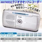 ラジオ カセットレコーダー ラジカセ AM FM 小型 カセットデッキ 再生録音機能付き AC電源 電池式 2電源 携帯ラジオ 防災ラジオ 防災グッズ 緊急 持ち運び