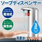 ソープディスペンサー 自動 センサー ステンレス 280ml 電動 ハンドソープ オート 電池式 センサーポンプ 手洗い キッチン 洗剤 ソープ入れ 電動タイプ