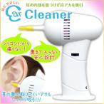 耳掃除 耳かき シリコン 掃除 耳掻き 吸引 子供 電動 耳掃除機 耳にやさしい イヤークリーナー KA-00281 耳そうじ 耳クリーナー 電池式 耳垢 耳あか