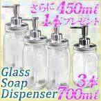 ガラス ソープディスペンサー 700ml 3本セット ハンドソープ シャンプー ポンプ 手洗い キッチン 洗面 洗剤 ソープ入れ ガラス製 透明 クリア ボトル
