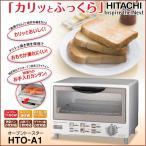 日立 オーブン トースター  HTO-A1 1100