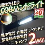 LEDライト 電池式 小型 COB LEDハンディライト 作業灯 LED 懐中電灯ワークライト ペンライト 超強光 超強力 緊急時 非常等 クリップ付き マグネット付き