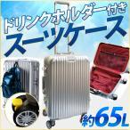 スーツケース アルミ 大容量 80L キャリーバッグ キャリーケース TSAロック搭載 ドリンクフォルダー付き アルミフレーム 軽量 男女兼用 シンプルデザイン