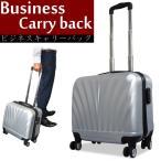 キャリーバッグ キャリーケース 横型 4輪 機内持ち込み ビジネスキャリーバック スーツケース ビジネスバッグ 軽量 男女兼用 シンプルデザイン 出張 小旅行
