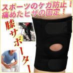 膝 サポーター 左右 2個セット ひざ 膝 ヒザ 足膝用 右膝 左膝 サポーター サポート マジックテープ 保護 伸縮性