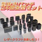 レザークラフト 道具 セット 工具 型抜き 24本セット 抜き型 ケース付き スマホケース タブレットケース 革 穴あけポンチ 型抜きパンチ 打ち抜き