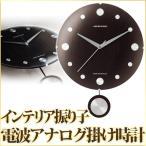 時計 壁掛け おしゃれ 電波時計 電波掛時計 振り子時計 電波アナログ掛け時計 振り子 壁掛電波時計 インテリア AR-2050 アデッソ ADESSO