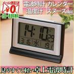 ショッピング電波時計 電波時計 置時計 温度計 デジタル 目覚まし時計 電波 見やすくて軽い 卓上電波時計 TJ-01 時計 カレンダー デジタル時計 バックライト付