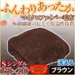 毛布 シングル 洗える あったか ロング マイクロファイバー 衿付き ニューマイヤー 掛け 毛布 150×210cm ブラウン 贅沢 ボリューム 2枚合わせ に劣らない