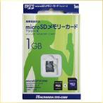 マイクロSDカード Micro SD カード 1GB Tシリーズ microSDアダプタ SD/miniSDサイズ付 HNT-MR1GTA マイクロSDカード アダプタ付属