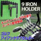 ゴルフクラブアイアン ホルダー ゴルフクラブケース クリップホルダー 9アイアン クラブホルダー キャディーバッグ内 収納ホルダー アイアンラック