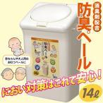 ゴミ箱 防臭ペール ダストボックス 14L オムツ入れ おむつ入れ おむつペール キッチン 生ゴミ ごみ箱 ゴミ入れ 介護 ベビー 消臭剤配合 日本製 T-WORLD