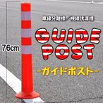 ポール カラーコーン  76cm 駐車場 駐車禁止 ポールコーン ガードコーン ガイドポスト コーンポスト 通り抜け防止 車線分離標 反射 視線誘導標 侵入禁止