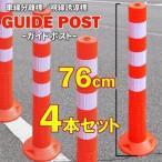 ポール カラーコーン  76cm 4本セット 駐車場 駐車禁止 ポールコーン ガードコーン ガイドポスト コーンポスト 4個セット 車線分離標 反射 視線誘導標 侵入禁止