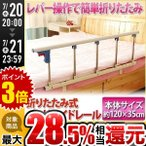 ベッドフェンス ベッドガード ベッドサイドレール 120×35cm 折りたたみ式 介護 転落防止 ベッドサイドガード 介助バー ベッドの横 手すり