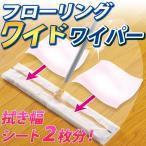 フローリングワイパー 本体 フローリングワイドワイパーL FL371 フロアワイパー 床掃除 クリーナー 清掃用ワイパー