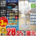 扇風機  DC モーター 30cm 5枚 羽根 フルリモコン リビング扇風機 リビング ダイニング 家電 シンプル TEKNOS テクノス ホワイト KI-323DC