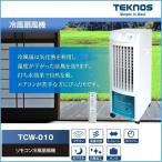 冷風扇 冷風扇風機 扇風機 リモコン リモコン式 冷風 クーラー 送風 ファン 冷風ファン タンク 取り外し可能 3.8L TEKNOS テクノス TCW-010