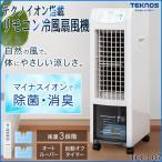 冷風扇風機 冷風扇 保冷剤 静か ミニ 冷風機 小型 リモコン 冷風 クーラー 送風 テクノイオン搭載 取り外し可能 3.8L TEKNOS テクノス TCI-007