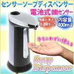 ソープディスペンサー 自動 センサー ステンレス 400ml 電動 ハンドソープ オート 電池式 センサーポンプ 手洗い キッチン 洗剤 ソープ入れ 電動タイプ