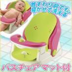バスチェア ベビー 赤ちゃん リッチェル バスチェア マット付 風呂 浴室 ベビーバスチェア 2ヶ月頃〜 イス 椅子 マット