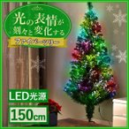 ファイバークリスマスツリー 150cm グリーン 緑 ファイバーツリー 1.5m LED 光ファイバー ツリー イルミネーション クリスマスツリー おしゃれ