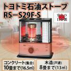 トヨトミ 石油ストーブ トヨトミストーブ 日本製 新品 RS-S29F(S) TOYOTOMI 灯油 あったか レトロ おしゃれ コンパクト 多面反射板 在庫限り