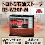 トヨトミ 石油ストーブ トヨトミストーブ 日本製 新品 RS-W30F(M) TOYOTOMI 灯油 あったか レトロ おしゃれ ワイド 多面反射板 在庫限り