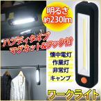 作業灯 LED ワークライト WZ-03 強力 マグネット付 LEDライト 照明 懐中電灯 携帯ライト ハンディ フック付 引掛け ぶら下げ 防災 非常灯 緊急時