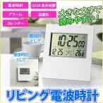 置き時計 掛け時計 デジタル 電波 おしゃれ 目覚まし時計 壁掛け時計 電波時計 クロック 置き掛け兼用 アラーム デジタル温度計 カレンダー電波掛時計