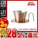 ドリッパー カリタ 銅製 コーヒー 1〜2人用 WDC-155 TSUBAME & Kalita ウェーブフィルター155用 コーヒー コーヒードリッパー 銅 日本製