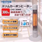 カーボンヒーター スリムカーボンヒーター CHI-308 300W 1灯 ホワイト コードフック付き タワー型 縦型 小型 ストーブ 暖房器具 電気 ヒーター テクノス TEKNOS