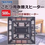 コタツ  こたつヒーター取替え ユニット 交換 サイズ ヒーターのみ こたつ用品 ヒーターユニット 500W TEKNOS テクノス TMS-500F