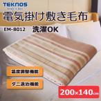 千住 TEKNOS 洗える掛敷毛布 電気毛布 EM-8012