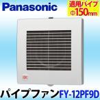 換気扇 パナソニック Panasonic パイプファン FY-12PF9D 速結端子付 12cmダーボファン 角形フィルタールーバー 排気 換気 トイレ 洗面所 居室 居間
