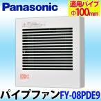 換気扇 パナソニック Panasonic パイプファン FY-08PDE9 プラグコード付 8cmプロペラファン 角形ルーバー 排気 換気 トイレ 洗面所 居室 居間