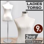 トルソー マネキン 安い レディース 9号 女性  ボディ 鉄脚 洋裁 婦人  軽量 ショップ 店舗 ファッション オークション ディスプレイ