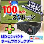 投影機 プロジェクター LED 家庭用 小型 スマホ テレビ 映画 ゲーム 本体 40~100インチ ホームシアター フルHD HDMI プロジェクタースクリーンセット