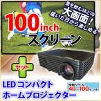 Yahoo!Relieve投影機 プロジェクター LED 家庭用 小型 スマホ テレビ 映画 ゲーム 本体 40〜100インチ ホームシアター フルHD HDMI プロジェクタースクリーンセット