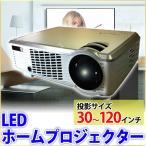 投影機 プロジェクター LED 家庭用 小型 本体 30〜120インチ ホームシアター フルHD HDMI×2 USB×2 PC テレビ 映画 コンパクト SD USB VGA 軽量