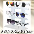 Yahoo!Relieveメガネスタンド おしゃれ インテリア サングラス掛け 10個タイプ クリア メガネ置き 立体スタンド タワー型 眼鏡 サングラス ホルダー 10本用 ディスプレイ